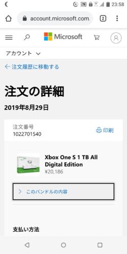 XboxOneS本体とソフト2本ついて税込み21800円