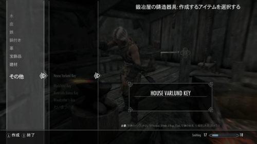 もし途中で死んだり、遺体がなかった場合、鍵を作ることによって入手出来る。鉄5個必要